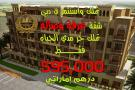apartment for sale in dubai 389000 AED