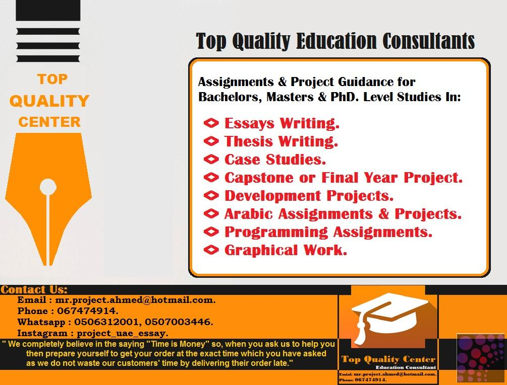 essay on quality of education Argumentative essay: free education this essay will explain why firstly, someone has to pay for education it's physically impossible to deliver quality.