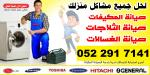 #Air Conditioning Repair in Dubai 0522917141