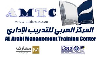 AL ARABI MANAGEMENT TRAINING CENTER