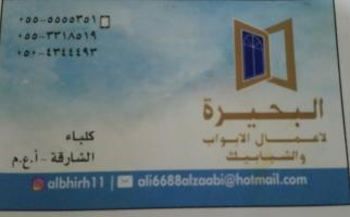 AL BUHAIRA MITALIC DOORS & WINDOWS